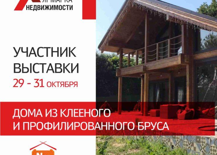 Клееный и профилированный брус с производством в Кировской области