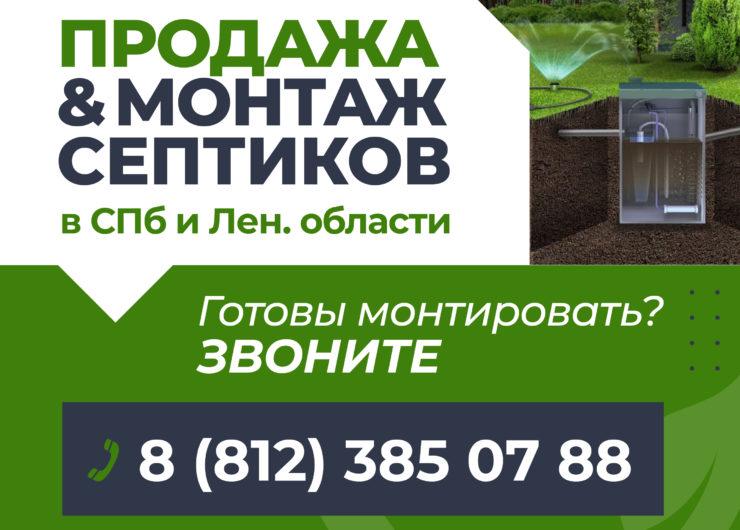 Компания Gamma Septic работает в Петербурге с 2010 года. За это время успела провести более 3000 работ по монтажу оборудования.
