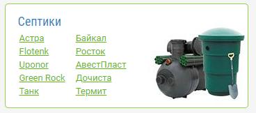 gamma_septik_01